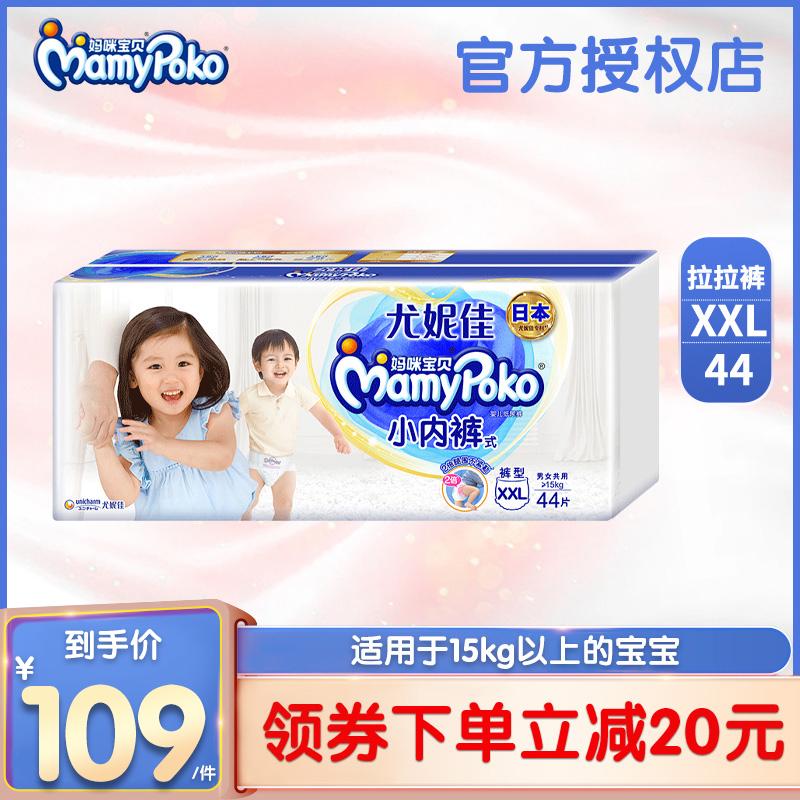 媽咪寶貝成長褲嬰兒尿不濕XXL44片超薄透氣尤妮佳小內褲式紙尿褲