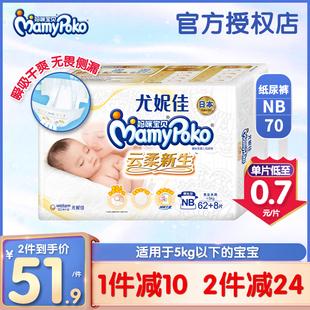 妈咪宝贝纸尿裤婴儿云柔新生NB62+8片超薄透气男女宝宝初生尿不湿品牌