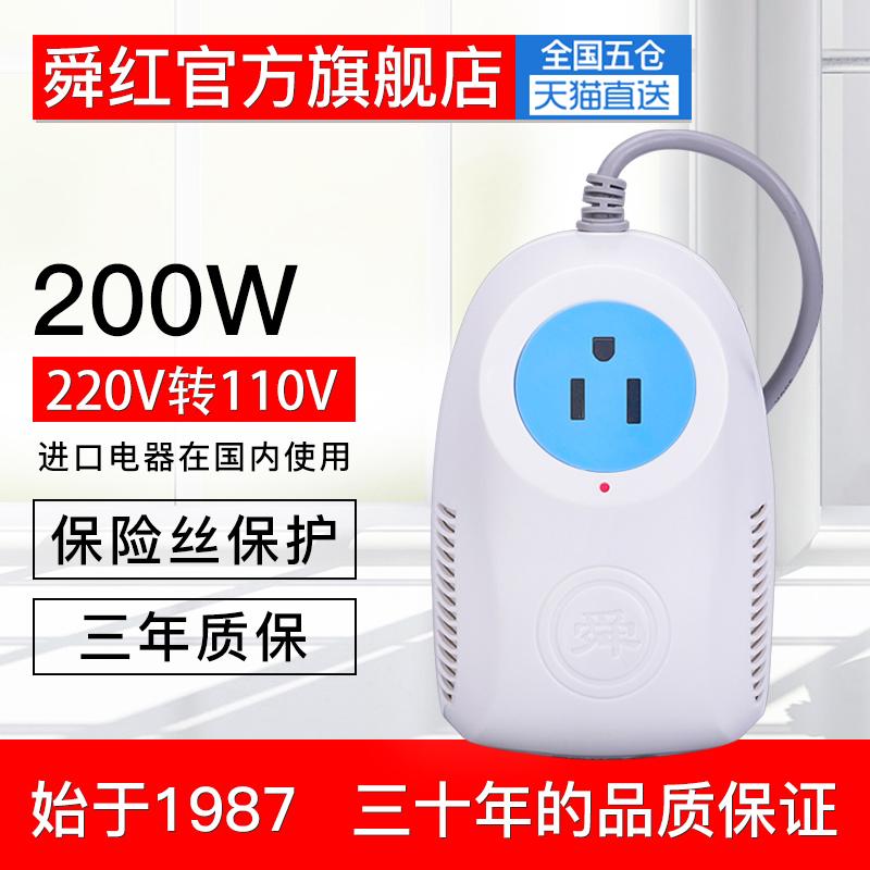 舜红变压器220v转110v 小功率200W日本空气净化器 100v电压转换器