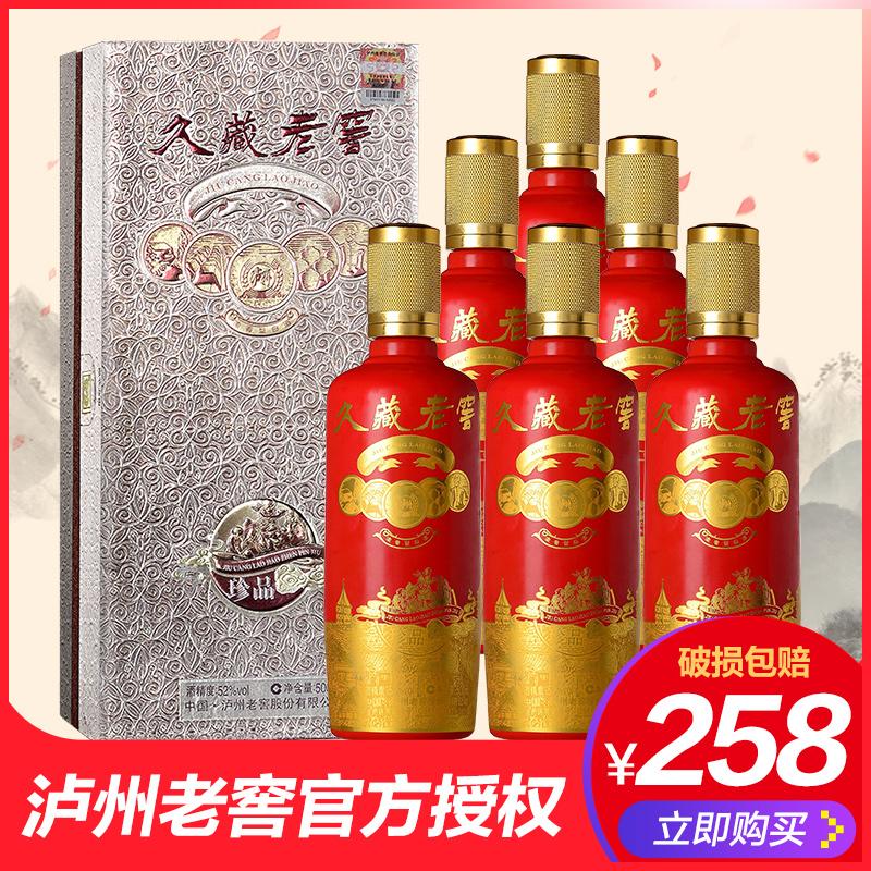 52度泸州老窖久藏老窖珍品浓香型白酒500ml*6整箱送礼佳品