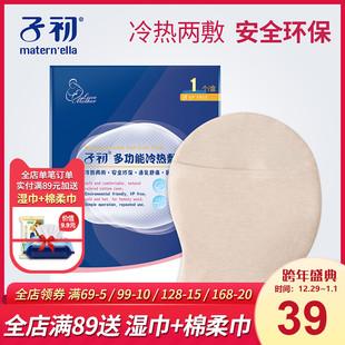 子初乳房热敷袋哺乳期孕妇涨奶产后开奶结护理胸部冷热敷垫理疗袋
