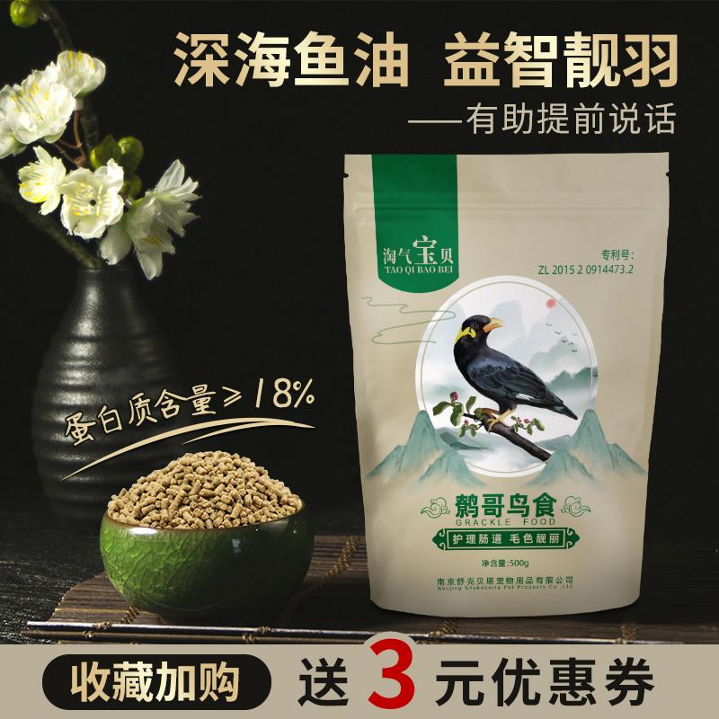 淘气宝贝八哥饲料鹩哥八哥鸟食鸟饲料中型鸟专用鸟食鸟料营养粮食