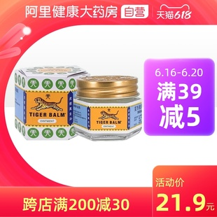 虎标万金油精油复方樟薄软膏19.4g*1瓶/盒蚊虫叮咬皮肤发痒清凉图片