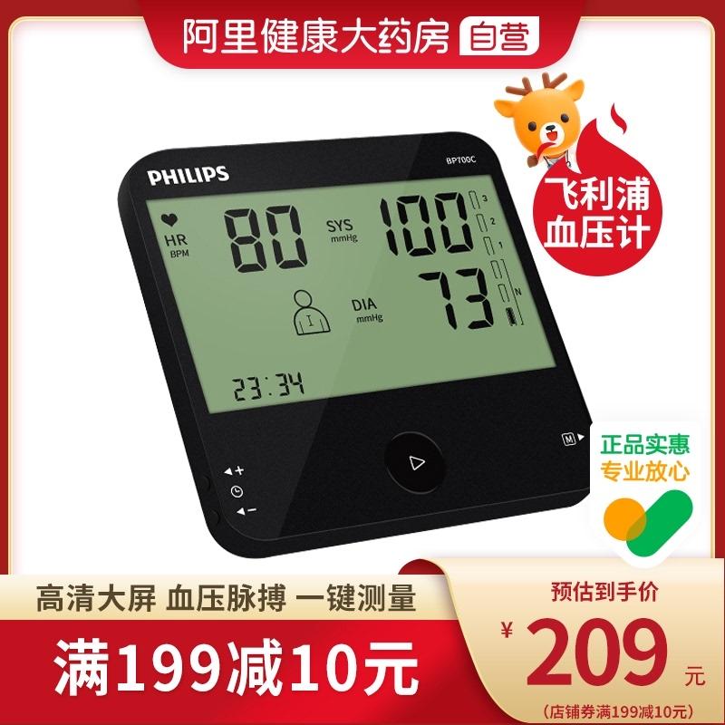 Philips electronic sphygmomanometer bp700c automatic medical sphygmomanometer for the elderly