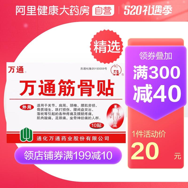Wantong Jingu plaster 10 plaster for scapulohumeral periarthritis lumbar disc herniation cervical spondylosis hyperosteogeny rheumatic osteodynia