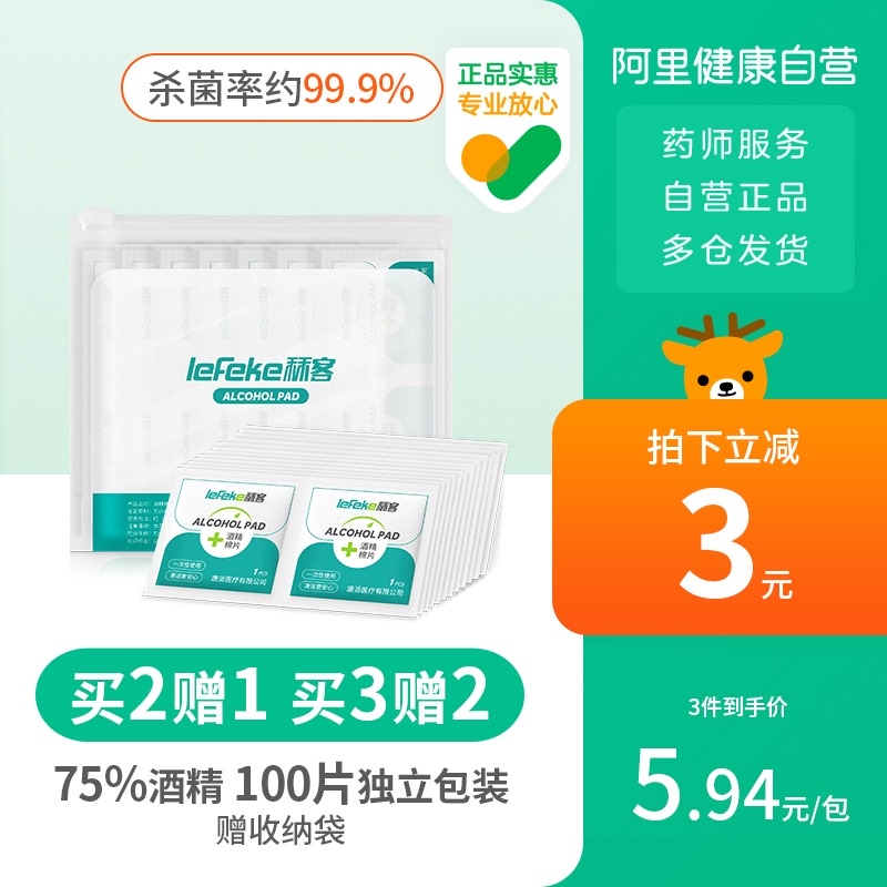 Sterilized disposable skin cleaning wet tissue cotton ball cotton swab