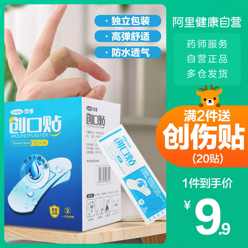 Kefu band aid household medical elastic elastic waterproof breathable anti abrasion foot wound shoes for children heel wound