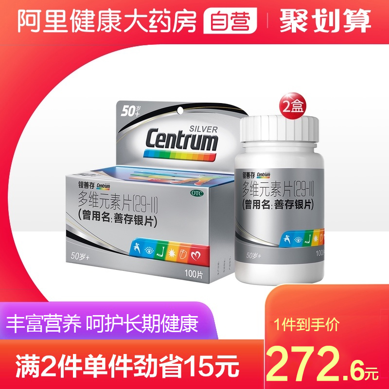 [2 boxes] 100 shancunyin tablets for middle-aged and elderly people