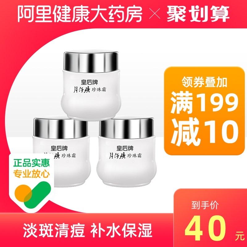 PZH/ pianzai, Queens brand, Zai Zai, pearl frost, 3 bottles of pearl cream cream, old Chinese womens flagship official flagship