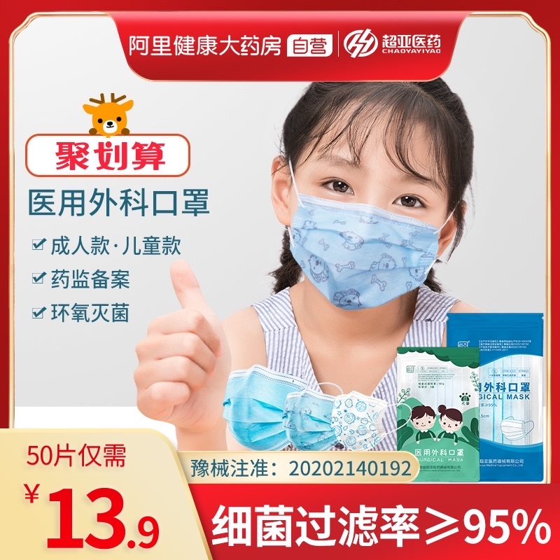 Super sub medical surgical childrens mask disposable breathable three-layer medical surgical mask childrens mask