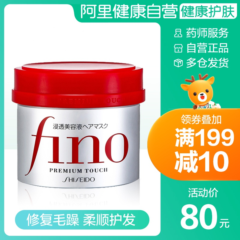Shiseido fino concentrated hair mask conditioner for men and women, smooth, repair dryness and softness, improve rashness