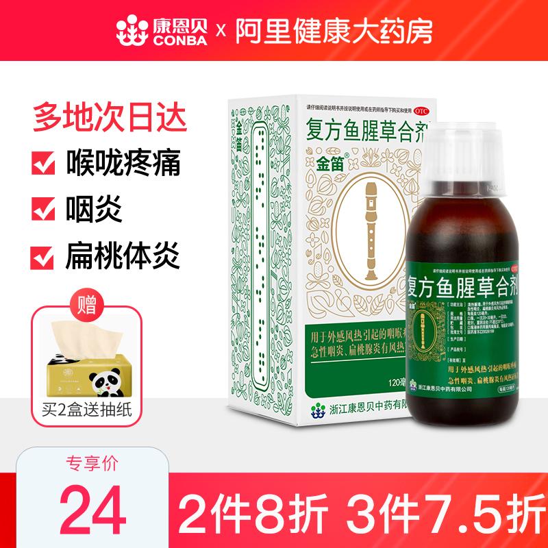 康恩貝金笛復方魚生臭い草の合剤120 ml風邪薬の喉の痛み漢方薬の植物児童消炎薬