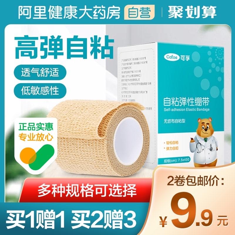 Medical self adhesive elastic bandage medical sports training fixed pressure elastic bandage wound dressing gauze roll ventilation