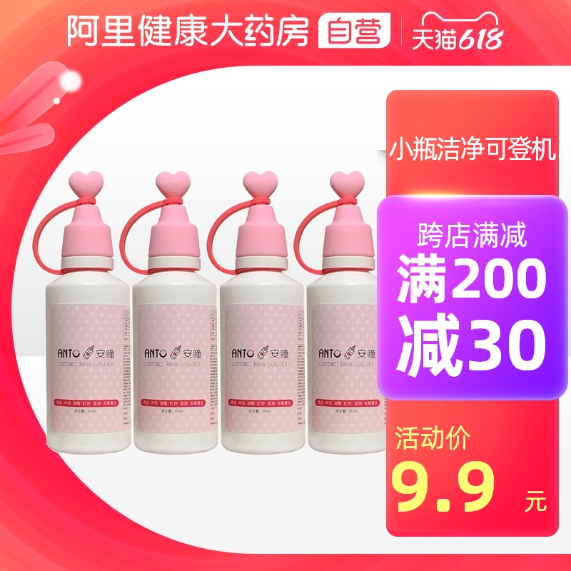Anyong contact lens care solution 60ml * 4 Meitong lotion portable travel bottle moisturizing and deproteinizing