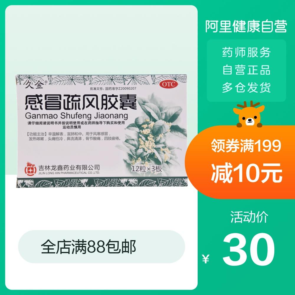 Средства от кашля / Жаропонижающие лекарства Артикул 544502924351