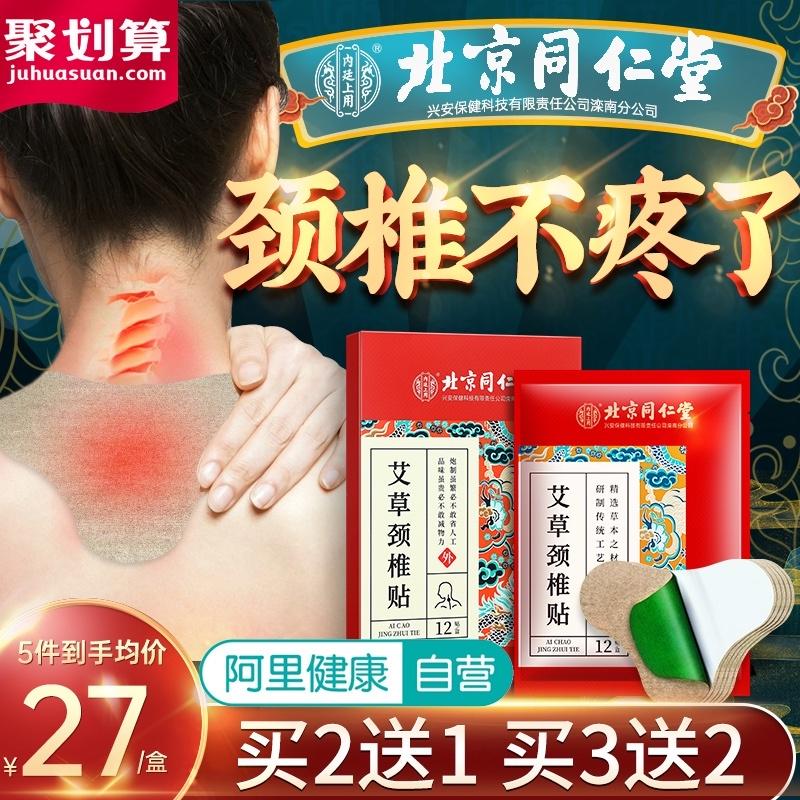 北京同仁堂艾草颈椎贴正品肩颈富贵包艾灸帖艾叶发热膝盖热敷贴膏