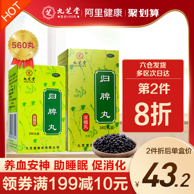 Jiuzhitang Guipi pill nourishes blood, invigorates spleen qi deficiency and spleen stomach deficiency, regulates Qi, blood, calms nerves, helps insomnia and dreaminess