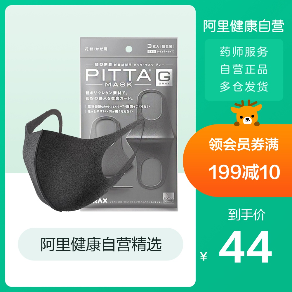 Pitta mask female and male breathable dust-proof disposable black child star same Japanese mask protection spot