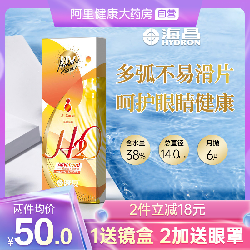 Haichang contact lenses monthly 6 pack H2O Qinglang comfortable contact lenses flagship store official website authentic