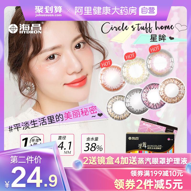 Haichang Meitong girl throws 1 piece of star eye contact lens in half a year
