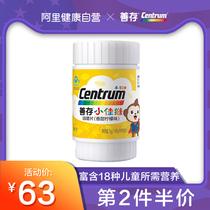 CENTRUM/善存善存小佳维咀嚼片1.95g/片*40粒复合维生素补钙儿童
