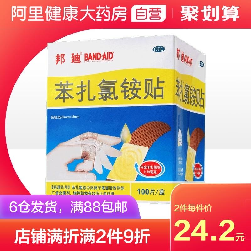 Bondi benzalkonium chloride paste 100 tablets Bondi band aid hemostatic band aid small trauma scratch healing anti-inflammatory drugs