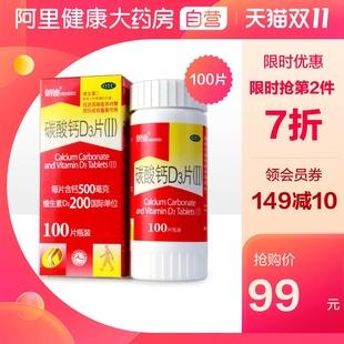 朗迪碳酸钙D3片100片维生素d3补钙中老年孕妇幼儿童青少年OTC钙片
