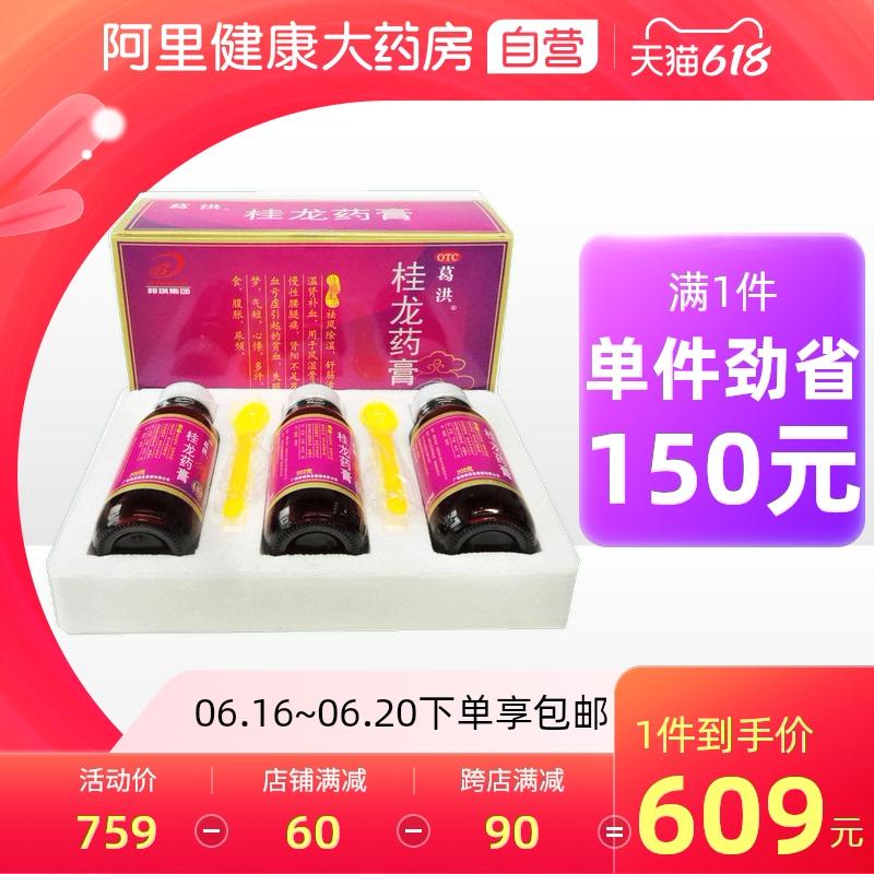 葛洪桂龙药膏202g*3瓶祛风除湿 温肾补血 风湿腰骨痛腰间盘疼痛