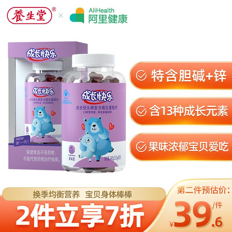 成長して楽しい複合ビタミンゼリー型の果味型80錠を補充してビタミン児童養生堂を補充します。