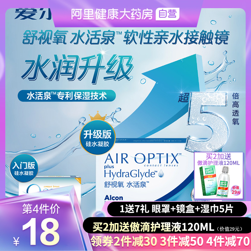 Alcon CIBA Vision CIBA Vision oxygen water live spring 3 pieces of invisible eyeglasses silicone hydrogel high oxygen permeability