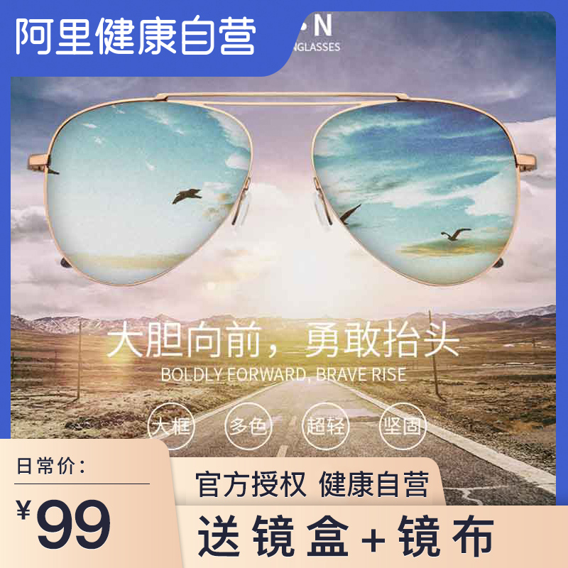 Han Sunglasses Korean Fashion Street Photo Sunglasses mens anti ultraviolet driving pilots female glasses