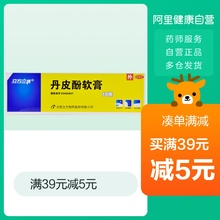 Cubic Paeonol Ointment 10g*1 Branch/Box for External Use of Various Eczema and Skin Pruritus