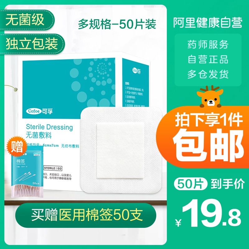 Medical sterile dressing self adhesive large wound care disposable breathable dressing wound band aid