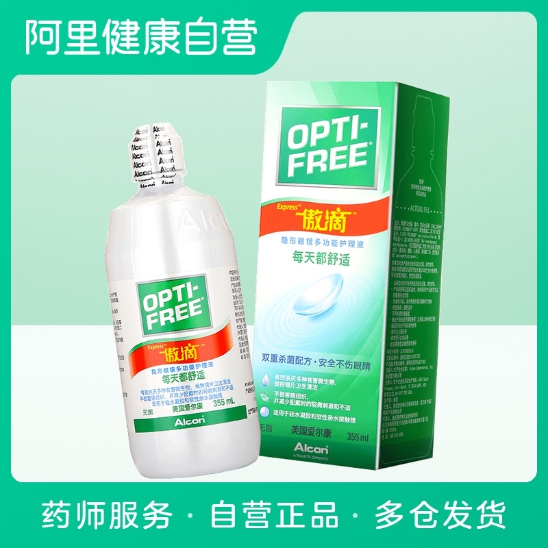 Alcon Aodi contact lens care solution 355ml Meitong eye wash is officially imported from the flagship store