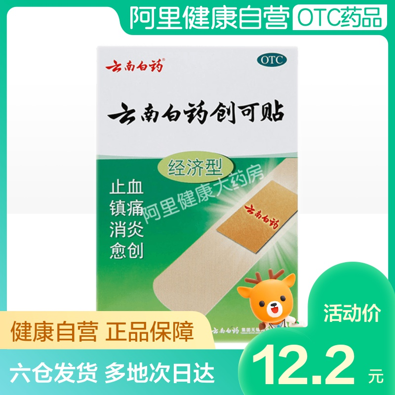 Yunnan Baiyao band aid 50 economic band aid sports injury prevention foot wear portable soft tissue injury