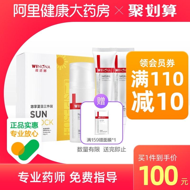 Winona/ Winona sunscreen cream set for men and women.