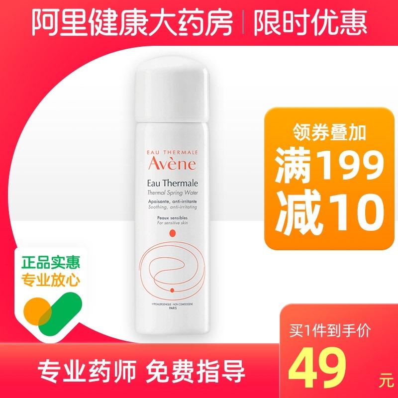 Avente/雅溢舒保護調理スプレー50 mlの化粧水を補充して、敏感肌の保湿を緩和します。