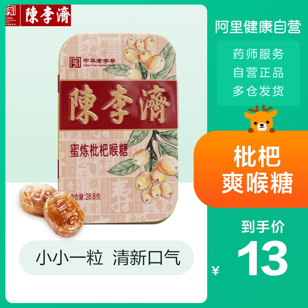 Chen Li Ji throat molasses refined loquat sugar snacks candy throat tablets fresh breath lozenges hard candy iron box