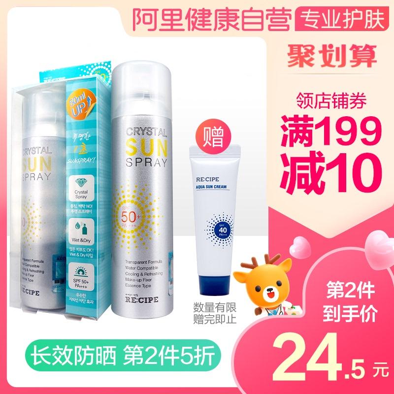 Recipe Yues Secret crystal Sunscreen Spray refreshing SPF50 sun cream sunscreen to prevent UV isolation