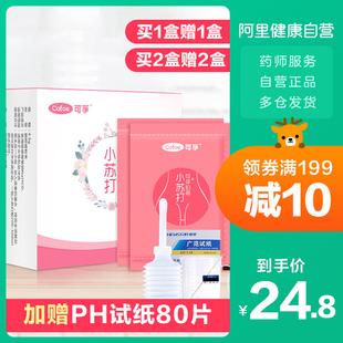妇用小苏打粉备孕妇科专用碱性洗液私处冲洗霉菌苏打水碳酸氢钠价格