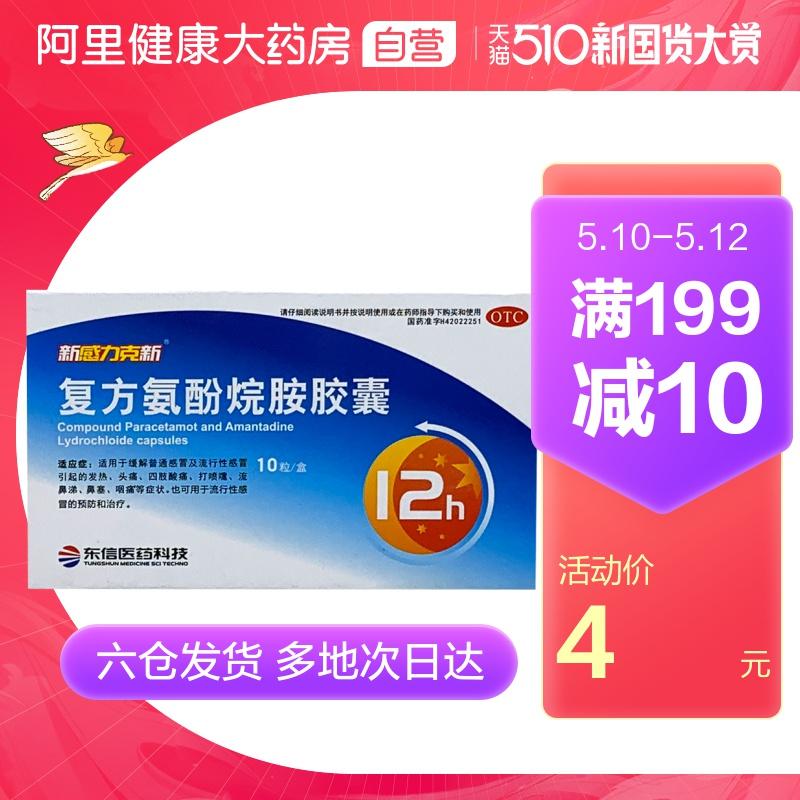 Средства от кашля / Жаропонижающие лекарства Артикул 591760115990