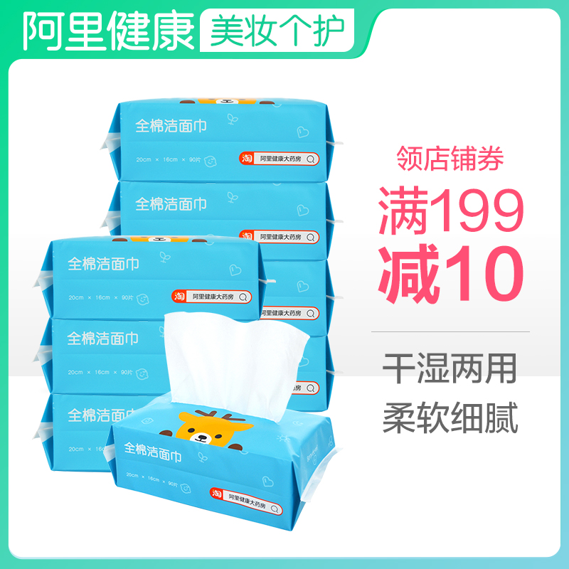 Ali health strict selection of cotton soft towel cleaning towel baby girl baby face towel disposable beauty removal 8 bags