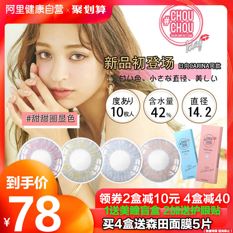 Chouchou, Japan 10 genuine blue hybrid mesh red color contact lenses