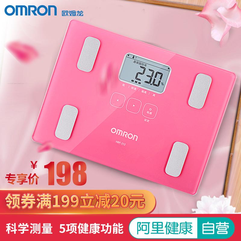 歐姆龍體重秤身體脂肪準確測量HBF-212粉色智能健康秤成人家用