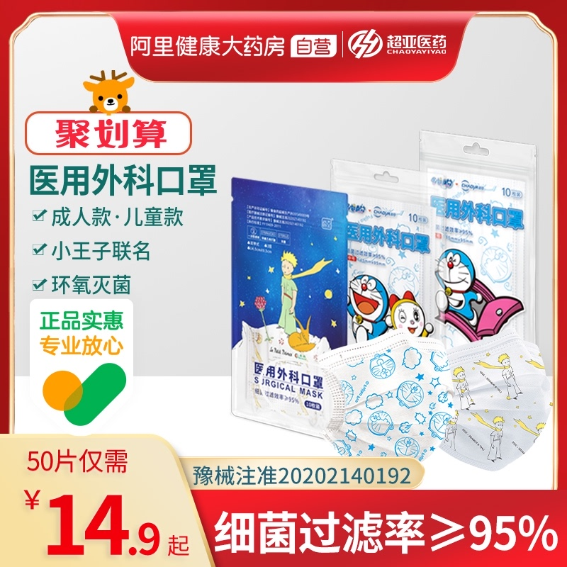 Super Asia Prince joint name childrens medical surgical mask summer thin disposable white dust respirator