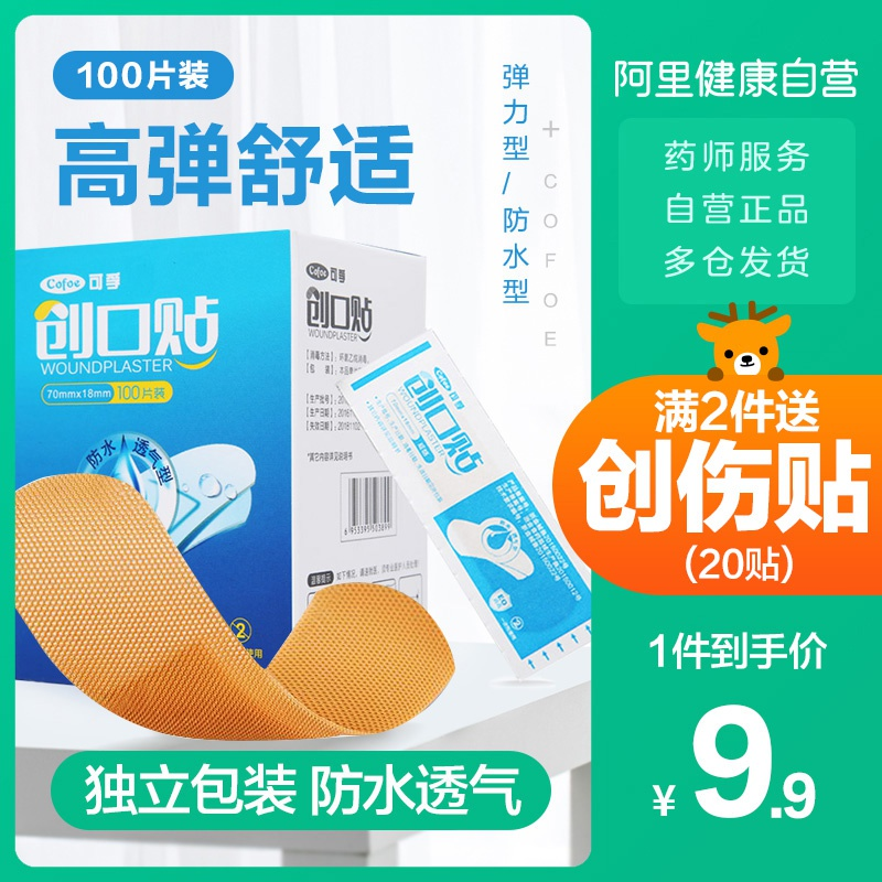 100 pieces of medical waterproof breathable elastic wound dressing