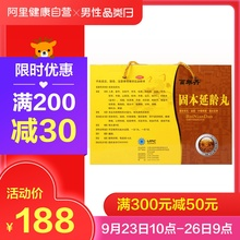 Pat 1 get 3 original Bainian Danguben Yanling Pill 18 pills tonifying kidney Chinese herbal medicine fill meticulous palpitation and insomnia must be early white