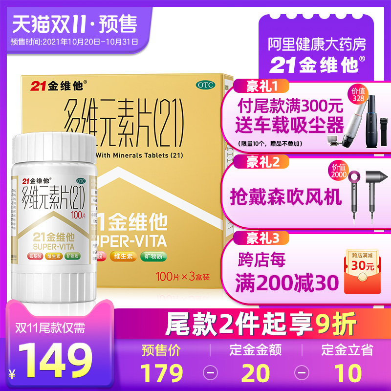 [3 bottles] 21 jinvita multi-dimensional element 100 tablets for adult men and women to supplement mineral amino acid vitamin C