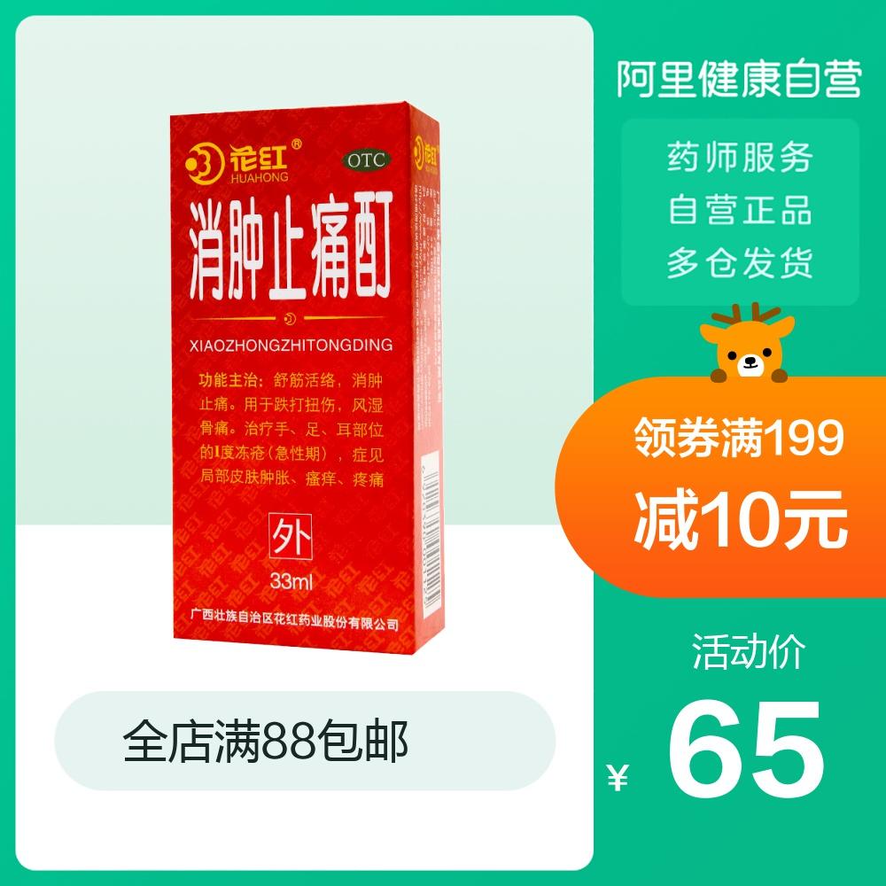 5盒装】花红消肿止痛酊33ml*1瓶