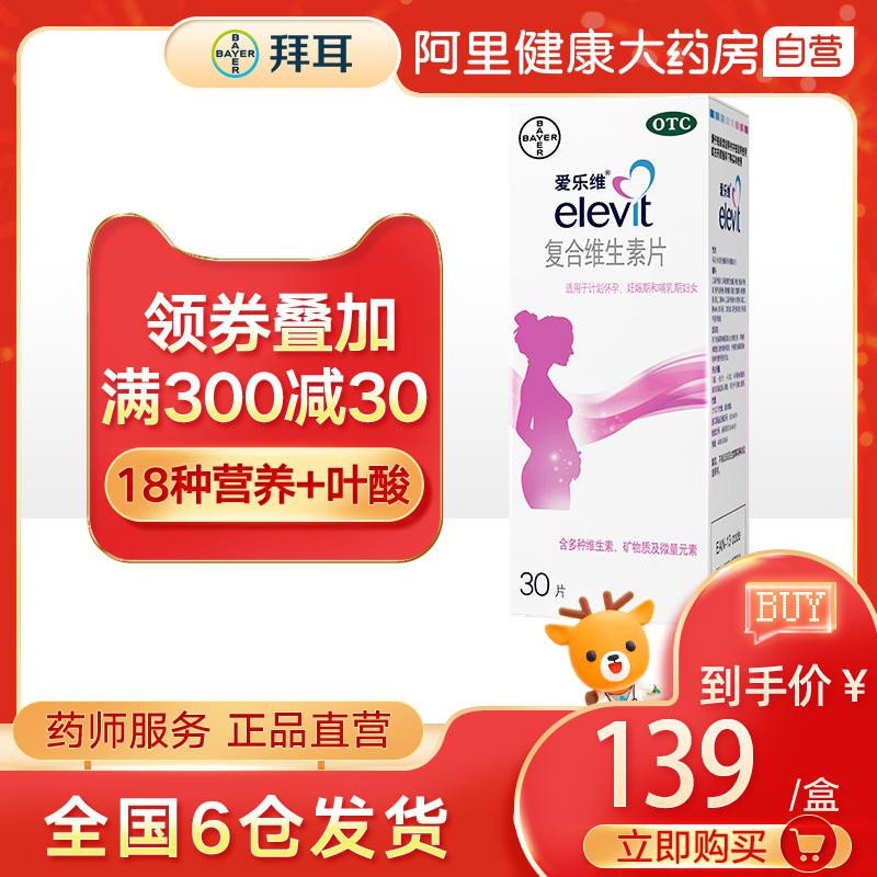 elevit爱乐维复合维生素30片孕前孕妇怀孕备孕补充叶酸片孕期孕妈